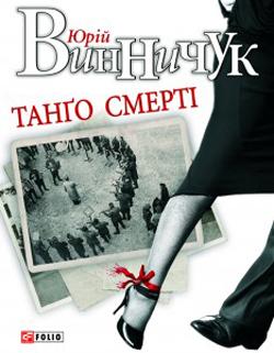 Vinnichyk_Tango_smerti-234x3001